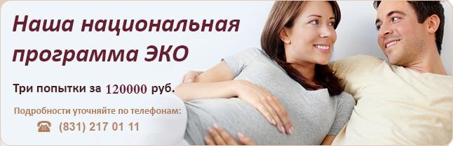 Клиники нижний новгород прерывание беременности